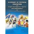 Glossary of Physical Education With English Expressions in Sports อภิธานศัพท์พลศึกษาและบทสนทนาภาษาอังกฤษเกี่ยวกับการกีฬา