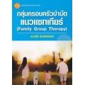 กลุ่มครอบครัวบำบัดแนวแซทเทียร์ : Family Group Therapy