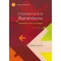 การแปลภาษาไทยเป็นภาษาอังกฤษ