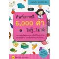 ศัพท์เกาหลี 6,000 คำ ไม่รู้...ไม่ได้