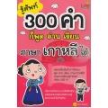 รู้ศัพท์ 300 คำ ก็พูด อ่าน เขียน ภาษาเกาหลีได้