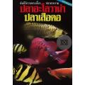 คัมภีร์การเพาะเลี้ยงปลาสวยงาม ปลาอะโลวาน่า ปลาเสือตอ