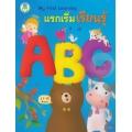 My First Learning : แรกเริ่มเรียนรู้ ABC