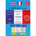 ภาษาฝรั่งเศส ง่ายนิดเดียว พจนานุกรม ไทย-ฝรั่งเศส / ฝรั่งเศส-ไทย