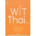 WiTThai เล่ม 2 เรียนรู้อย่างรีแล็กซ์ผ่านบทสนทนากับนักวิจัยไทย