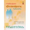 การเรียนรู้ของผู้ใหญ่และผู้สูงอายุในสังคมไทย