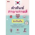 คำศัพท์ภาษาเกาหลีระดับต้น +CD-MP3