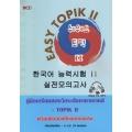 Easy Topik 2 คู่มือเตรียมสอบวัดระดับภาษาเกาหลี : TOPIK II +CD-MP3
