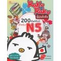 RakuRaku ญี่ปุ่นชิลชิล 200 ศัพท์คันจิสำหรับ N5