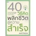 40 วิธีคิด พลิกชีวิตสู่ความสำเร็จ