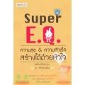 Super E.Q. ความสุข & ความสำเร็จ สร้างได้ด้วยหัวใจ (ฉบับปรังปรุง)