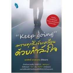 Keep Going' เพราะทุกสิ่งขับเคลื่อนด้วยกำลังใจ