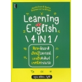 Learning 4 in 1 ศึกษาจักรราศี เรียนรู้ไวยากรณ์ เจาะลึกคำศัพท์ เทคนิคการแปล