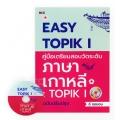 Easy TOPIK 1 คู่มือเตรียมสอบวัดระดับภาษาเกาหลี : TOPIK 1 ฉบับปรัปปรุง +MP3