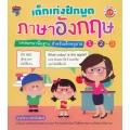 เด็กเก่งฝึกพูดภาษาอังกฤษ : บทสนทนาพื้นฐานสำหรับเด็กอนุบาล 1-2-3 หลักสูตร EP (สองภาษา)