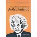 คิดแบบอัจฉริยะนักวิทยาศาสตร์ อัลเบิร์ต ไอน์สไตน์