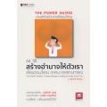 The Power Games : เกมสร้างอำนาจเพื่อชนะใจคน