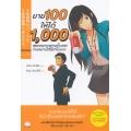 ขาย 100 ให้ได้ 1,000 สุดยอดการตลาดขั้นเทพ! ขายอย่างไรให้กำไรมาก (ฉบับการ์ตูน)