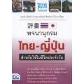 พจนานุกรมไทย-ญี่ปุ่น สำหรับการใช้ในชีวิตประจำวัน