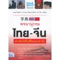พจนานุกรมไทย-จีน สำหรับใช้ในชีวิตประจำวัน