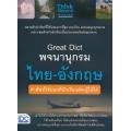 Great Dict พจนานุกรมไทย-อังกฤษ คำศัพท์ใช้บ่อยที่นักเรียนต้องรู้ให้ได้