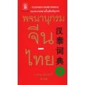 พจนานุกรมจีน-ไทย (ปกแข็ง)