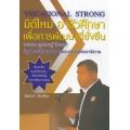 Vocational Strong มิติใหม่ อาชีวศึกษา เพื่อการพัฒนาที่ยั่งยืน พลเอก สุรเชษฐ์ ชัยวงศ์ รัฐมนตรีช่วยว่าการกระทรวงศึกษาธิการ