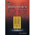 สดับพิณเพลงสยาม : โน้ตเปียโนเพลงไทย เล่ม 4