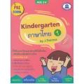 Kindergarten : Thai Book 1