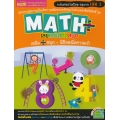 Math+ เลขคณิตคิดสนุก ระดับก่อนวัยเรียน-อนุบาล เล่ม 1