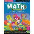 Math+ เลขคณิตคิดสนุก ระดับก่อนวัยเรียน-อนุบาล เล่ม 2