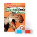ไดโนเสาร์ เจ้าแห่งยุคดึกดำบรรพ์ +แว่น 3 มิติ