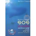 101 ปลาทะเลไทย (ฉบับปรับปรุง) (ปกแข็ง)