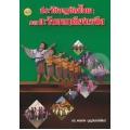 ประวัตินาฏศิลป์ไทย : ภาคตะวันออกเฉียงเหนือ