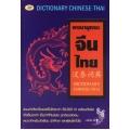 พจนานุกรม จีน-ไทย