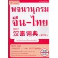 พจนานุกรมจีน-ไทย ฉบับสมัยใหม่ : New Age Chinese-Thai Dictionary
