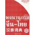 พจนานุกรม จีน-ไทย ฉบับกระเป๋า