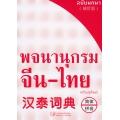 พจนานุกรม จีน-ไทย ฉบับพกพา (ปรับปรุงใหม่)