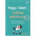 Happy Talent : เก่งให้สุด สุขไปกับงาน