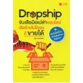 Dropship จับเสือมือเปล่าออนไลน์ เปิดร้านไม่มีของก็ขายได้