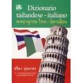 Disionario Tailandese-Italiano : พจนานุกรม ไทย-อิตาเลียน
