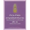 คำถาม-คำตอบ สารานุกรมไทยสำหรับเยาวชน โดยพระราชประสงค์ในพระบาทสมเด็จพระเจ้าอยู่หัว เล่ม 40 ระดับเด็กเล็ก เด็กกลาง และเด็กโต