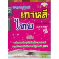 พจนานุกรมเกาหลีไทย ฉบับหลักเกณฑ์ทับศัพท์