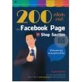 200 เคล็ดลับขายดี บน Facebook Page + Shop Section