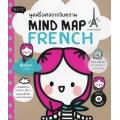 Mind Map French พูดฝรั่งเศสจากจินตภาพ +CD