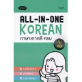 All-in-one Korean ภาษาเกาหลี ครบ