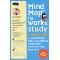 Mind Map for Work & Study เพิ่มประสิทธิภาพการเรียน การทำงาน การจดบันทึก และการจดจำด้วย Mind Map