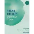 Brand Therapy บำบัดแบรนด์ บำรุงสุข
