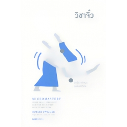 Micromastery : วิชาจิ๋ว