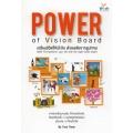 Power of Vision Board เปลี่ยนชีวิตให้เป๊ะปัง ด้วยพลังจากรูปภาพ